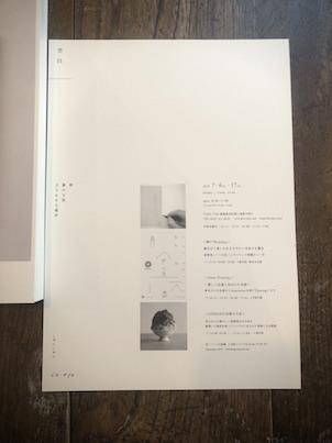 20180613-しゅんしゅんDM2.JPG